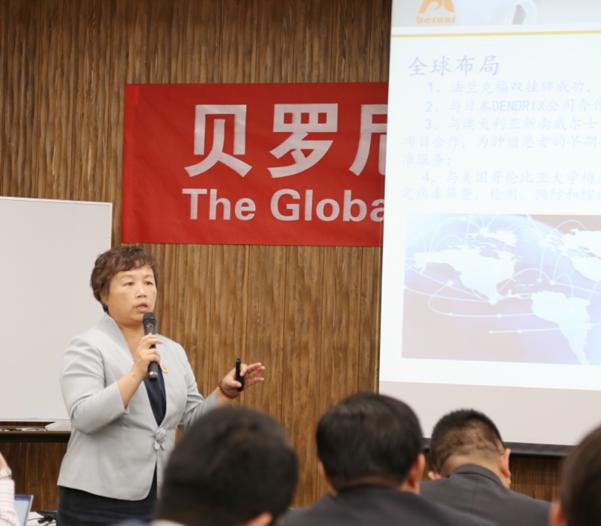贝罗尼集团财务总监段晓丽女士演讲
