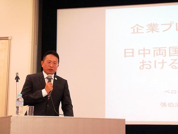 Boqing Zhang, Executive Chairman of Beroni Group making a speech