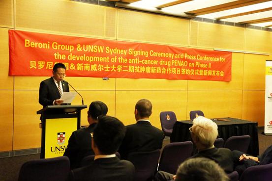 贝罗尼集团董事局主席张伯清先生在签约仪式上致辞