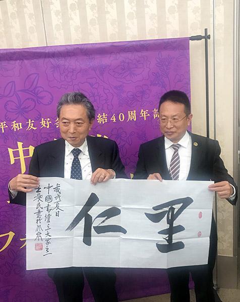 Mr.Boqing Zhang presented Chinese calligraphy to Mr. Yukio Hatoyama