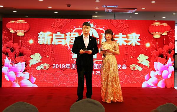 新启程 赢未来 2019年新春联欢会拉开序幕